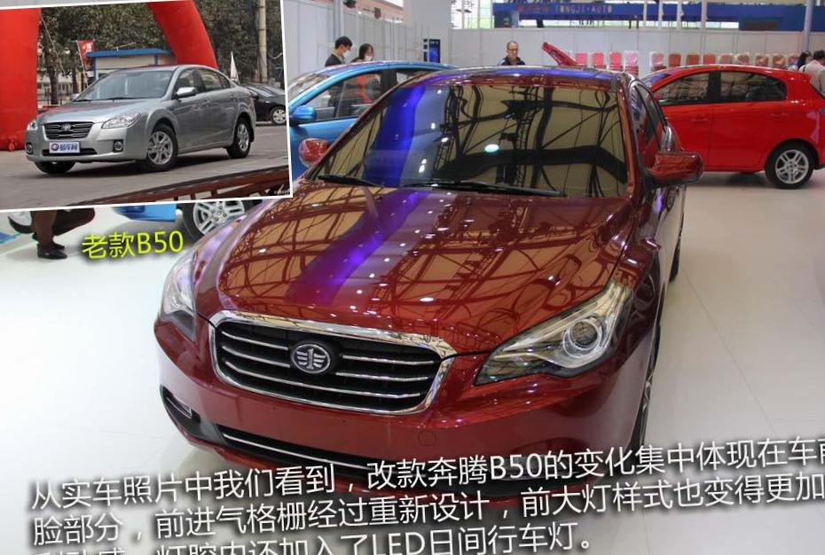 Besturn B50 FAW Specifications 2011
