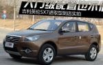 Geely SX7 how mach sedan
